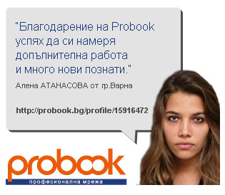 pro-book-advertisement