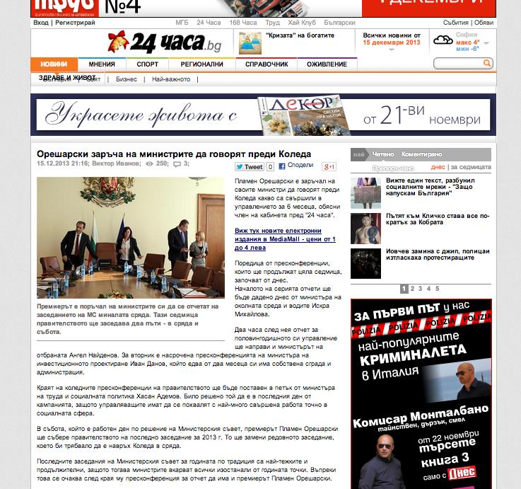 24-chasa-article-design