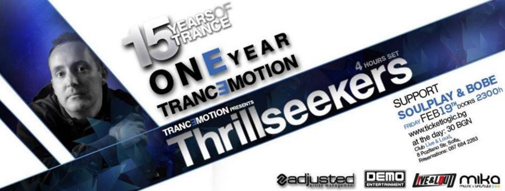 Tranc3motion